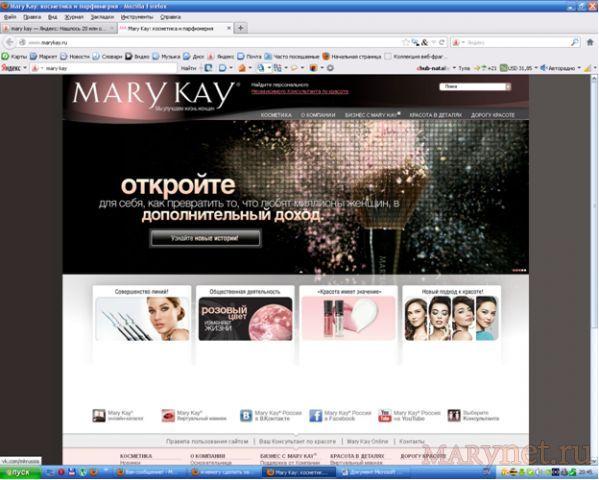 Сделать заказ онлайн мери кей казахстан, женские фантазии при сексе видео